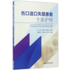 伤口造口失禁患者个案护理_张惠芹主编_2017年(彩图)