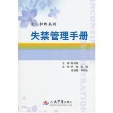 失禁管理手册_叶锦主编_2011年