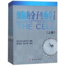 细胞的分子生物学 上下册 原书第四版_张新跃译_2008年