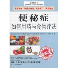 便秘症如何用药与食物疗法_阚成国编著_2013年