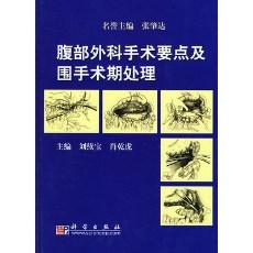 腹部外科手术要点及围手术期处理_刘续宝主编_2010年