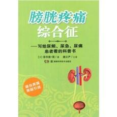 膀胱疼痛综合征  写给尿频、尿急、尿痛患者看的科普书_(英)菲利普·周著 唐正严主译_2015年