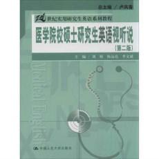 医学院校硕士研究生英语视听说  第2版_刘娟主编_2014年