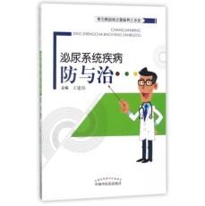 泌尿系统疾病防与治_王建伯著_2017年