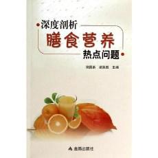 深度剖析膳食营养热点问题_侯国新主编_2014年