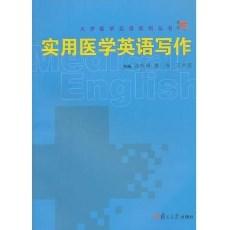 实用医学英语写作_孙庆祥,唐伟,王申英主编_2012年