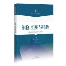 细胞、组织与胚胎_杨玲,李志宏主编_2019年(彩图)