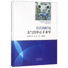 彭氏胸腔镜 支气管中心手术学_彭俊主编_2018年
