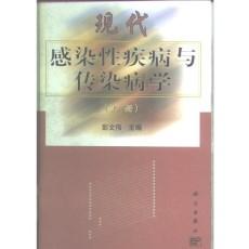 现代感染性疾病与传染病学(上下册)_彭文伟主编_2000年