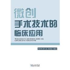 微创手术技术的临床应用_张金山主编_2015年(超清)