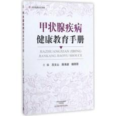 甲状腺疾病健康教育手册_吕文山主编_2017年
