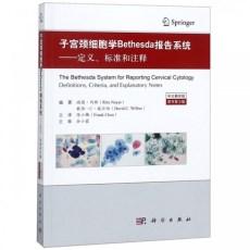 子宫颈细胞学Bethesda报告系统 定义、标准和注释(原书第3版)_陈子槐主译_2018年(彩图)