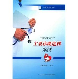 主要诊断选择案例_裴圣广,何艺主编_2019年