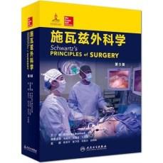 施瓦兹外科学 第9版_陈孝平主译_2018年(彩图)