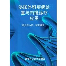 泌尿外科疾病处置与内镜诊疗应用_王东著_2015年(超清)
