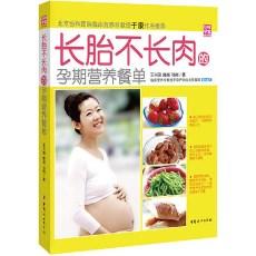 长胎不长肉的孕期营养餐单_王兴国,滕越,孙岗著_2013年