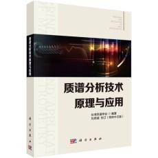 质谱分析技术原理与应用_台湾质谱学会编著_2019年