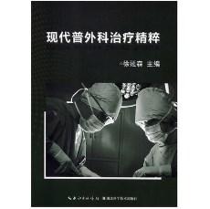 现代普外科治疗精粹_徐延森主编_2018年