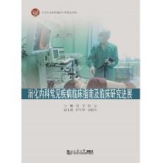 消化内科常见疾病临床指南以及临床研究进展_刘菲,徐斐主编_2017年