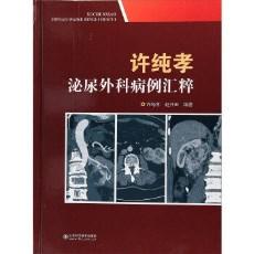 许纯孝泌尿外科病例汇粹_许纯孝主编_2017年(彩图)