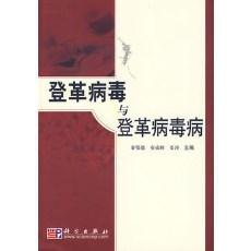 登革病毒与登革病毒病_ 秦鄂德,秦成峰,姜涛主编_2008年
