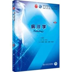病理学 第9版_步宏,李一雷主编_2018年(彩图)