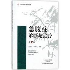 急腹症诊断与治疗  第2版_周东海,张光武主编_2018年