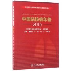 中国结核病年鉴  2016_唐神结 李亮 高文主编_2017年