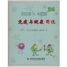 勇敢的T、B细胞 免疫与健康图说_殷学波著_2013年(彩图)