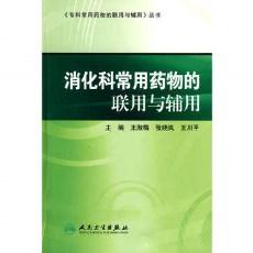 消化科常用药物的联用与辅用_王淑梅编著_2009年