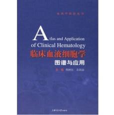 临床血液细胞学图谱与应用_熊树民,余润泉主编_2009年(彩图)
