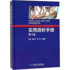 实用透析手册 第3版_梅长林 高翔 叶朝阳主编_2017年