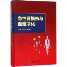 急性肾损伤与血液净化_于凯江 李文雄主编_2018年