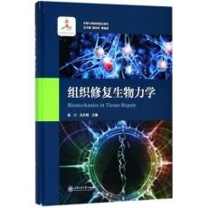 组织修复生物力学 生物力学研究前沿系列_杨力主编_2017年(彩图)