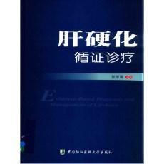 肝硬化循证诊疗_张学海主编_2017年(彩图)