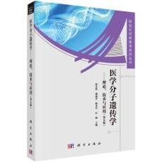 医学分子遗传学  理论、技术与应用(第5版)_薛京伦主编_2018年