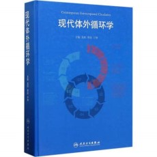 现代体外循环学_李欣主编_2017年(彩图)