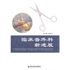 临床普外科新进展_程伟才总主编_2017年