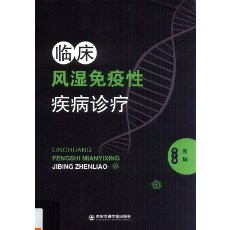 临床风湿免疫性疾病诊疗_高坤总主编_2018年