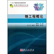 糖工程概论_焦庆才编著_2010年