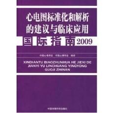 心电图标准化和解析的建议与临床应用国际指南 2009_中国心电学会编著