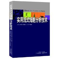 实用流式细胞分析技术_郑卫东,周茂华主编_2013年(彩图)