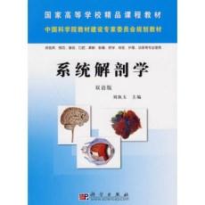 系统解剖学 双语版_刘执玉主编_2009年