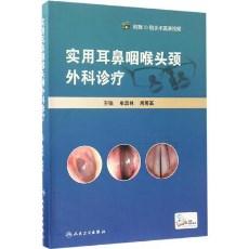 实用耳鼻咽喉头颈外科诊疗_牟忠林,房居高主编_2017年(彩图)