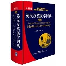 英汉汉英医学词典_王晓鹰,章宜华主编_2008年