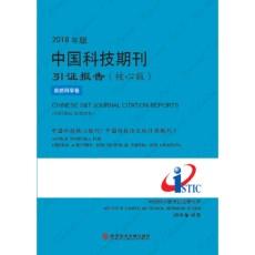 2018年版中国科技期刊引证报告(核心版)自然科学卷_中国科学技术信息研究所编著