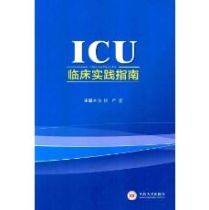 ICU临床实践指南_余晓,严谨主编_2017年