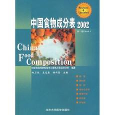 中国食物成分表 2002_杨月欣主编_2002年
