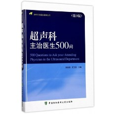 超声科主治医生500问 第3版_田家玮,任卫东主编_2017年(彩图)