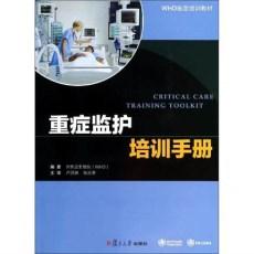 重症监护培训手册_世界卫生组织编 卢洪洲译_2014年